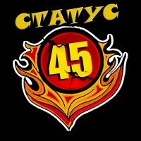Статус 45 -  Интервью