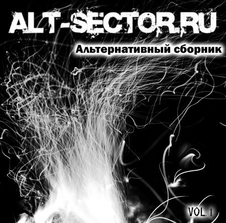 Сборник музыки ALT-SECTOR vol. 1 (2010)