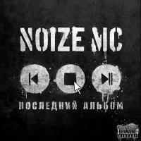 Аудиокнига Underground, Последнего Альбома Noize MC (Обзор)