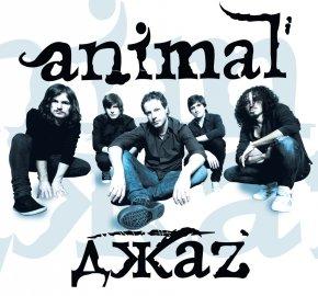 Animal ДжаZ - Табулатуры \ Табы \ gp5