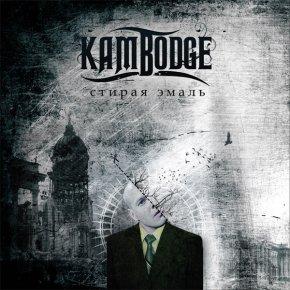 Kambodge - Фоны \ Картинки \ Обои \ Изображения