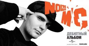Noize MC - История \ Биография \  Фотографии