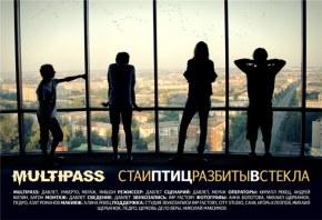 Multipass - Табы \ gp5 \ gtp \ Табулатуры \ Подборки \ GP