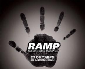 RAMP - Обзор фестиваля \ Фотографии \ Подробности