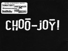 Choo-joy! (Чужой) - Фоны \ Картинки \ Обои  на рабочий стол