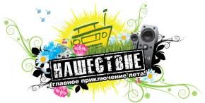 Фестиваль Нашествие 2011 может не состояться
