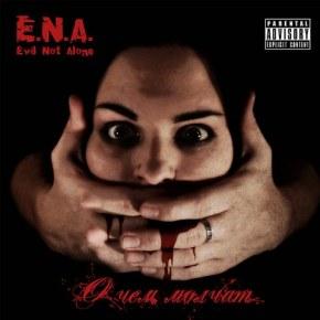 Evil Not Alone - Обои, фоны группы, картинки
