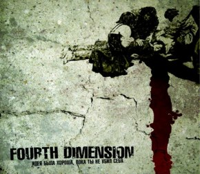 Fourth Dimension - История группы, фото, Биография