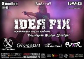 Группа Idea Fix - История \ Фотографии \ Биография