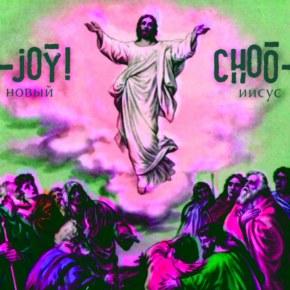 Choo-Joy - История группы \ Биография \ Фотографии + Картинки