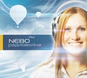 Nebo FM - Рецензия на альбом Радиоволна