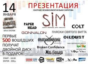 Презентация сборника S.I.M. 2011