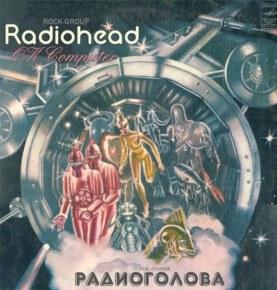 Современная рок музыка глазами СССР