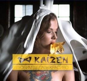 Рецензия на альбом KAIZEN - Любим делать красиво