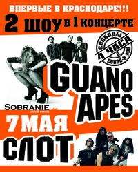 Слот и Guano Apes отыграют вместе концерты в России