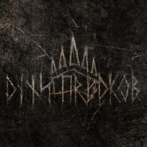 Духи предков выпускают новый сингл