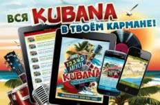 Фестиваль Kubana разработал приложение для телефонов и планшетов