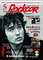Вышел новый номер журнала Rockcor