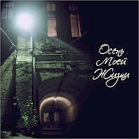 Новый альбом группы Осень Моей Жизни