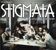 Альбом Stigmata - Основано На Реальных Событиях (2012)