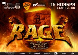Rage: тридцать лет гнева и первоклассного метала, концерт в Екатеринбурге