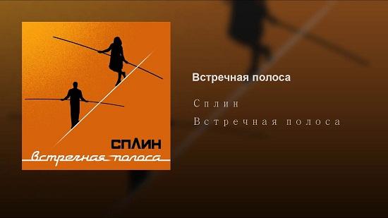 Концерт группы Сплин, 26 апреля 2019 г., Москва