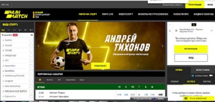 Букмекерская контора Париматч: поставить ставку онлайн на футбол