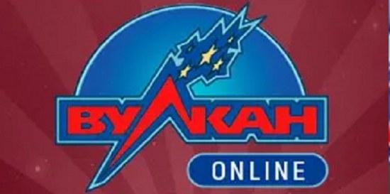 Играй Вулкан казино онлайн