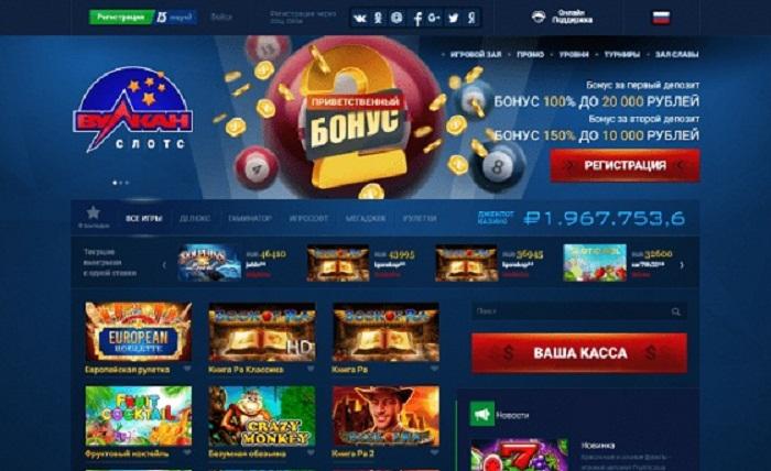 Vulcan casino - обзор