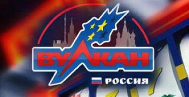 Вулкан Россия – надежда на успех