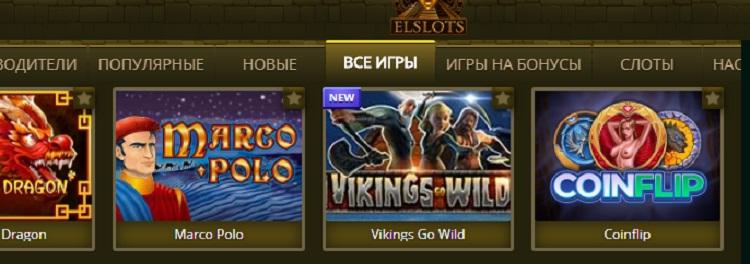 Лучшее игровое оборудование в казино Эльдорадо