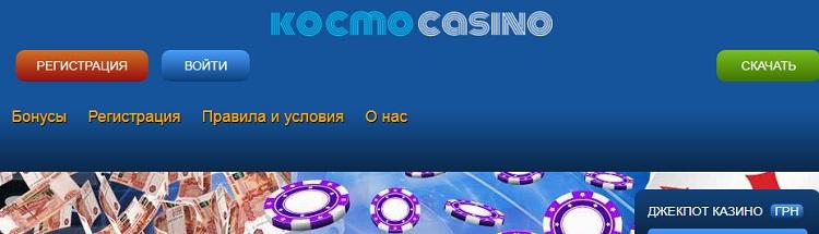 Cosmolot casino – полет к успеху