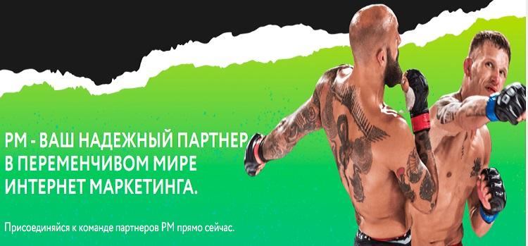 PM Affiliates партнерская программа Parimatch